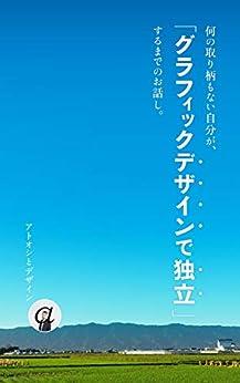 [アトオシとデザイン(永井弘人)]の「グラフィックデザインで独立」するまでのお話し。