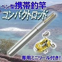 ペン型携帯釣竿 ミニリール付
