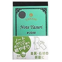 柳瀬 紙ヤスリ NOTE YASURI #2000 NY-2000