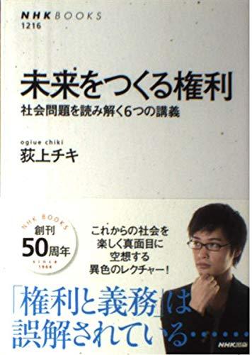 未来をつくる権利 社会問題を読み解く6つの講義 (NHKブックス)の詳細を見る