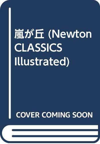 嵐が丘 (Newton CLASSICS Illustrated)の詳細を見る