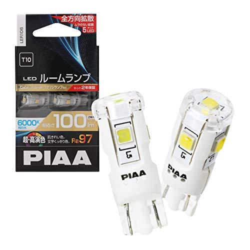 PIAA ルーム LED 超高演色ルームLEDバルブ 6000K 100lm T10 12V 1.9W 定電流回路内蔵+暗電流対応 2個入 LER106