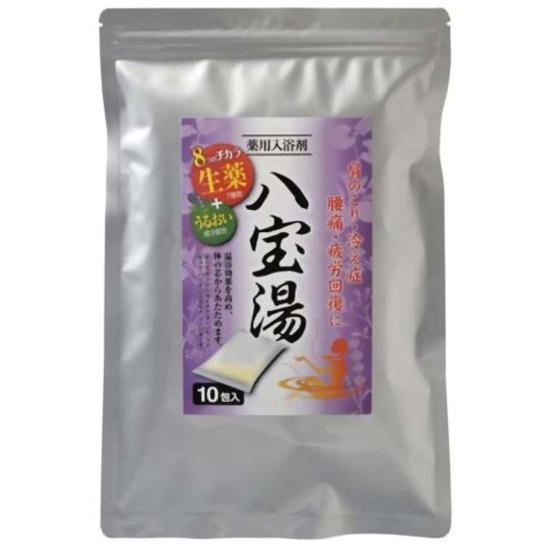 首相定常飢薬用入浴剤 八宝湯 ラベンダーの香り 10包 医薬部外品