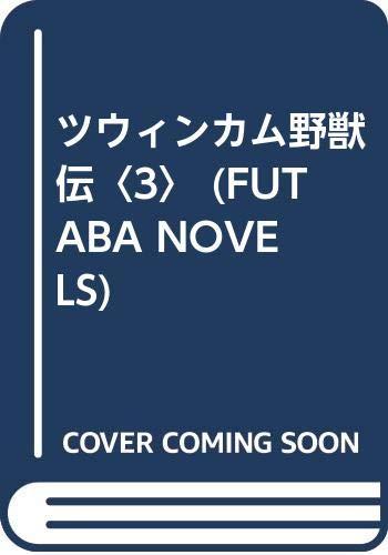 ツウィンカム野獣伝〈3〉 (FUTABA NOVELS)