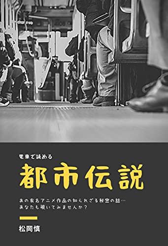 電車で読める都市伝説