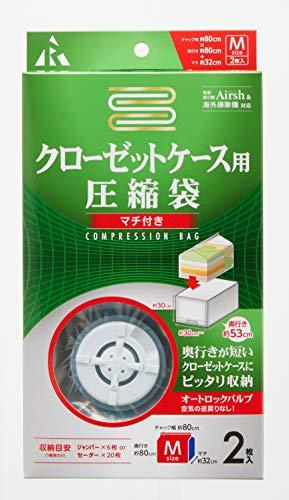 アール 【Airsh(エアッシュ)】 クローゼット用マチ付圧縮袋 2枚入り RE-010