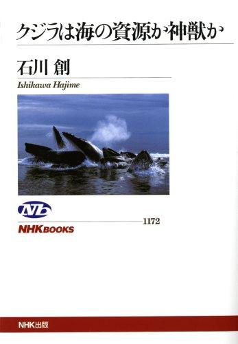 クジラは海の資源か神獣か (NHKブックス)