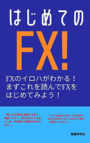はじめてのFX!: FXのイロハがわかる!