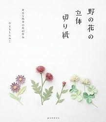 野の花の立体切り紙