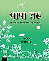 Bhasha Taru Class 4