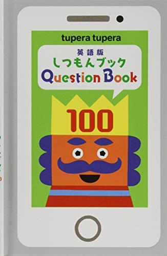 英語版しつもんブック100