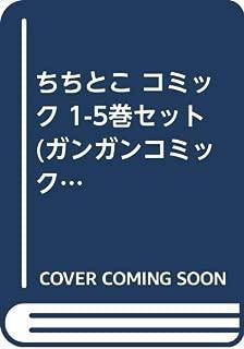 ちちとこ コミック 1-5巻セット (ガンガンコミックス)