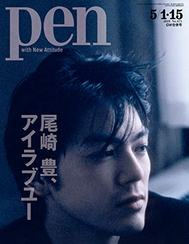 Pen (ペン) 「特集:尾崎 豊、アイラブユー」〈2019年5/1・15合併号〉 [雑誌]