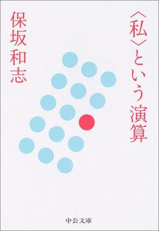 <私>という演算 (中公文庫)