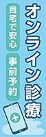 【受注生産】既製品 のぼり 旗 オンライン診療 診察 自宅で安心 事前予約 10medical01