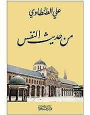 كتاب من حديث النفس للكاتب علي الطنطاوي