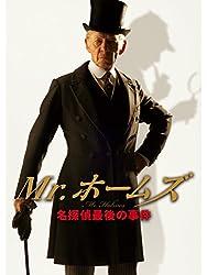 【動画】Mr.ホームズ 名探偵最後の事件
