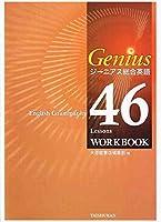 ジーニアス総合英語46 Lessonsワークブック