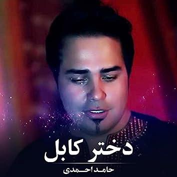 دختر کابل
