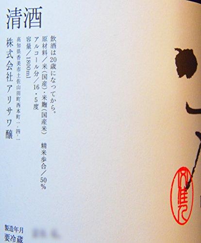 アリサワ『文佳人(ぶんかじん)リズール純米吟醸』