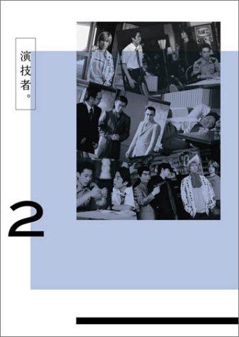 演技者。 1stシリーズ Vol.2 (初回限定版) [DVD]