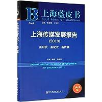 上海传媒发展报告(2019新时代新配置新传播2019版)/上海蓝皮书