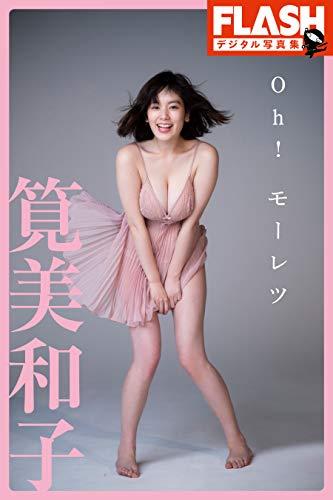 FLASHデジタル写真集 筧美和子 Oh! モーレツの詳細を見る
