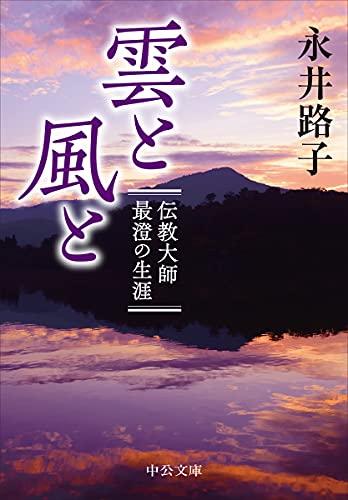 雲と風と-伝教大師最澄の生涯 (中公文庫 な 12-15)