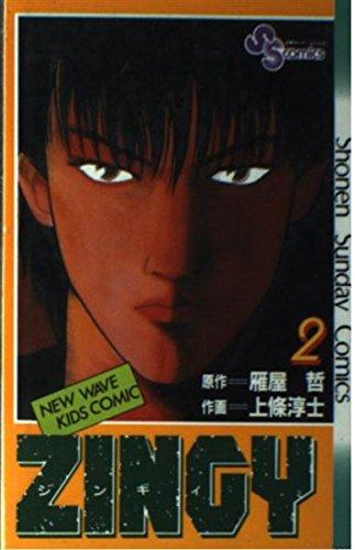 ZINGY (2) (少年サンデーコミックス)
