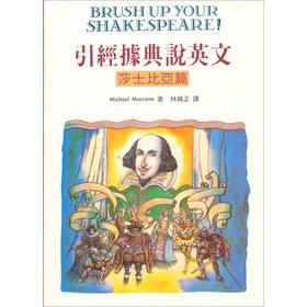 Paperback Yin jing ju dian shuo ying wen: sha shi bi ya pian Book