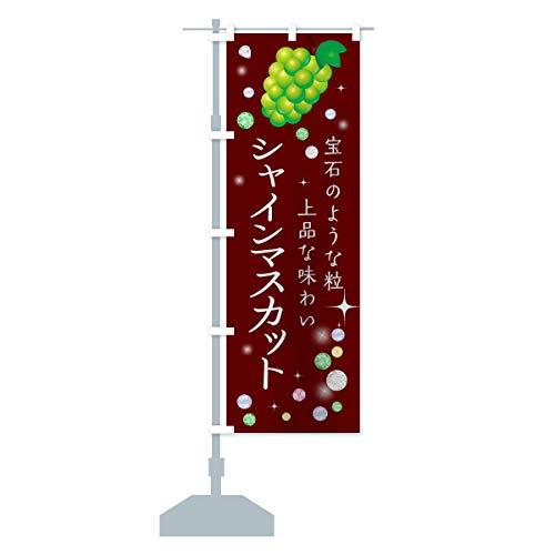 シャインマスカット のぼり旗 サイズ選べます(コンパクト45x150cm 左チチ)
