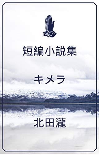 kimera (Japanese Edition)