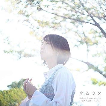 Yuruuta J-Pop Cover Piano to uta Vol.15