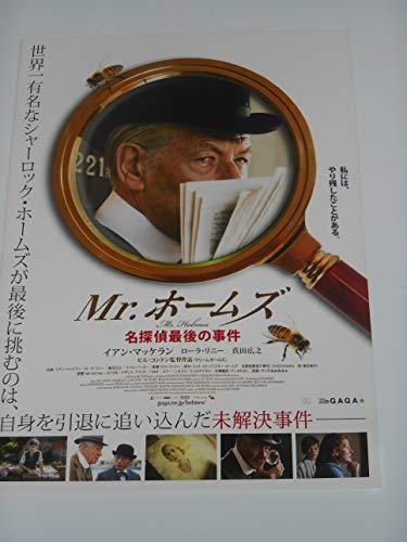 映画チラシ MR・ホームズ 名探偵最後の事件 イアン・マッケラン 真田広之 映画チラシ