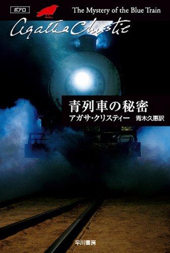 青列車の秘密 (クリスティー文庫)