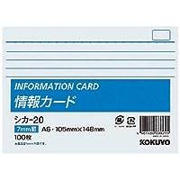 コクヨ 情報カードA6横型横罫100枚 シカ-20 【5セット】