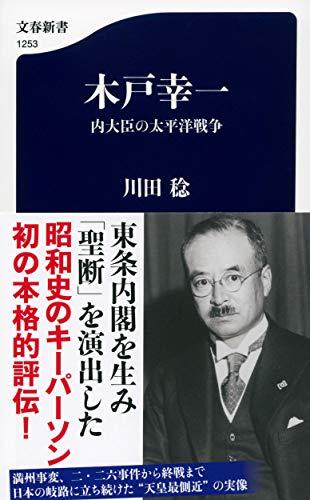 木戸幸一 内大臣の太平洋戦争 (文春新書)