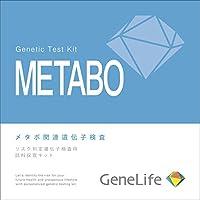 メタボ関連遺伝子検査キット GeneLife METABO