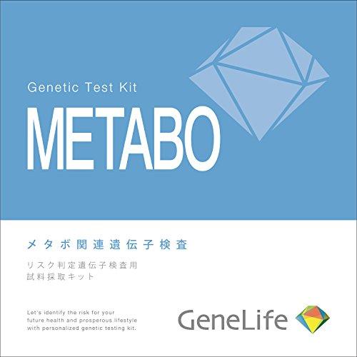 ジェネシス メタボ遺伝子 検査キット 1個