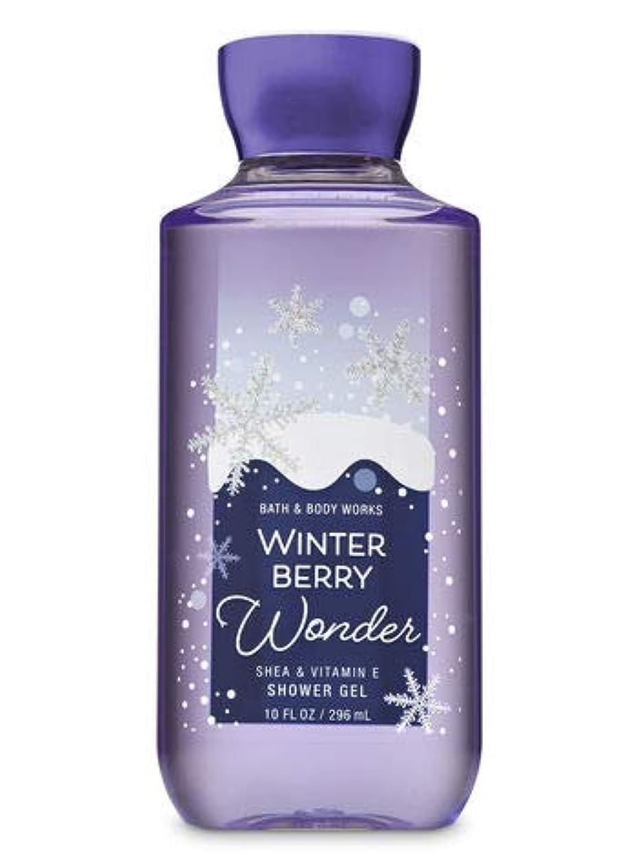 長さナチュラもの【Bath&Body Works/バス&ボディワークス】 シャワージェル ウィンターベリーワンダー Shower Gel Winterberry Wonder 10 fl oz / 295 mL [並行輸入品]