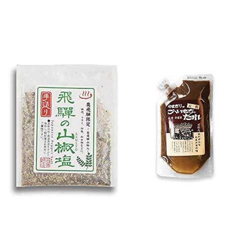 [2点セット] 手造り 飛騨の山椒塩(40g) ・妻籠宿 やまぎり食堂 ごへい餅のたれ(250g)