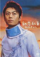 初恋列車 [DVD]