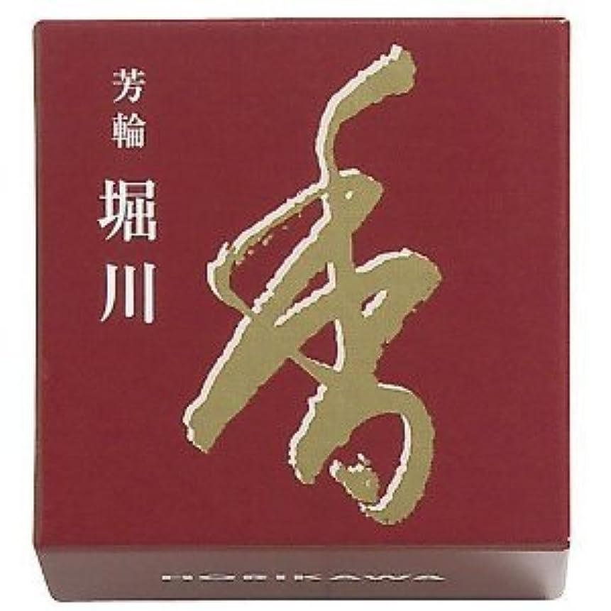 シャツ王室ミキサー松栄堂 芳輪 堀川 渦巻型10枚入