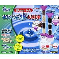 きれいな水の科学実験セット 6589