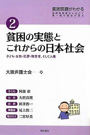 貧困の実態とこれからの日本社会―子ども・女性・犯罪・障害者、そして人権― (貧困問題がわかる 2)