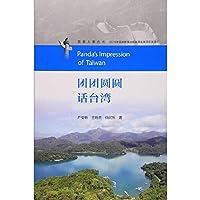 国家大事丛书:团团圆圆话台湾