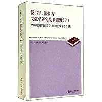 Library. New Vision Information and Documentation Studies (7)(Chinese Edition)