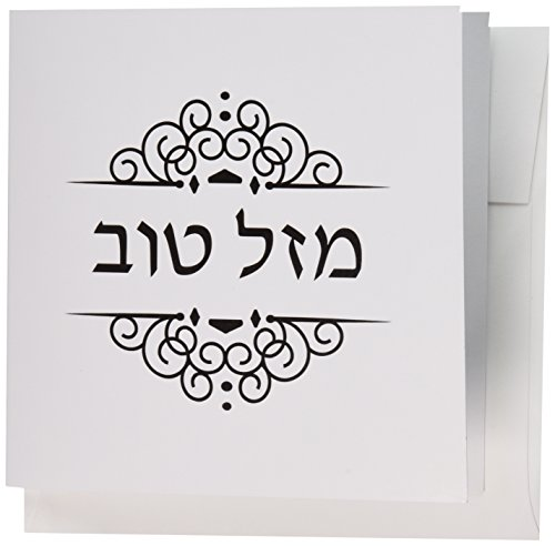 3dRose Mazel Tov Hebrew word for Congratulations or Good Luck Mazeltov ivrit - Greeting Cards, 6 x 6 inches, set of 12 (gc_165158_2)