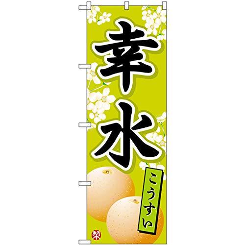 のぼり 幸水こうすい No.SNB-5521 [並行輸入品]