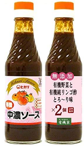 無添加 ヒカリ 有機・中濃ソース 250ml×2本 ★ コンパクト ★ 有機野菜・果実の本来の甘さを引き出し、ソースにぴったり合う贅沢な有機純リンゴ酢を使用した、少し辛口の有機中濃ソースです。